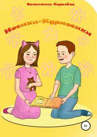 Купить книгу Носики-курносики, автора Валентины Васильевны Королёвой