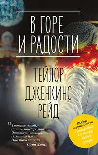 Купить книгу В горе и радости, автора