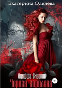 Купить книгу Чёрная королева, автора Екатерины Оленевой