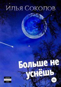 Купить книгу Больше не уснёшь, автора Ильи Соколова