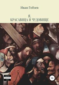Купить книгу Я, красавица и чудовище, автора Ивана Александровича Гобзева