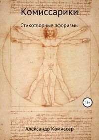 Купить книгу Комиссарики, автора Александра Комиссара