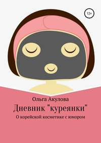 Купить книгу Дневник куреянки, автора Ольги Сергеевны Акуловой