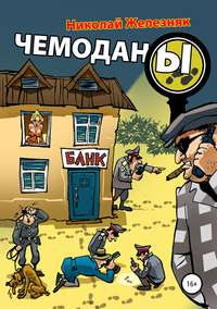 Купить книгу Чемоданы, автора Николая Александровича Железняка