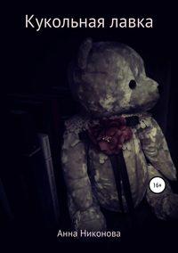 Купить книгу Кукольная лавка, автора Анны Никоновой