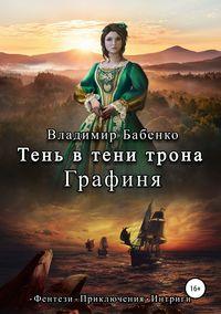 Купить книгу Тень в тени трона. Графиня, автора Владимира Александровича Бабенко