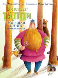 Купить книгу Большая книга приключений викинга Таппи (сборник), автора