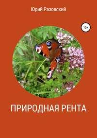 Купить книгу Природная рента: управление сверхприбылью, автора Юрия Викторовича Разовского