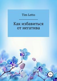 Купить книгу Как избавиться от негатива, автора