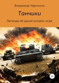 Купить книгу Танчики, автора Владимира Эдуардовича Черпилло