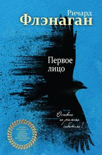 Купить книгу Первое лицо, автора Ричарда Флэнагана