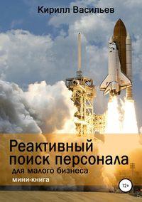 Купить книгу Реактивный поиск персонала для малого бизнеса, автора Кирилла Владимировича Васильева