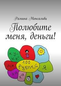 Купить книгу Полюбите меня, деньги!, автора Рамины Монсальви