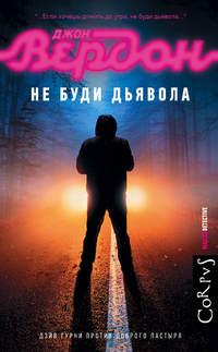 Купить книгу Не буди дьявола, автора Джона Вердона
