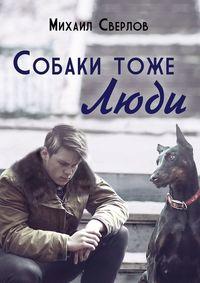 Купить книгу Собаки тоже ЛЮДИ, автора Михаила Сверлова