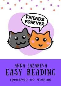 Купить книгу Easy Reading. Тренажер по чтению, автора