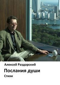 Купить книгу Послания души. Стихи, автора Алексея Раздорского