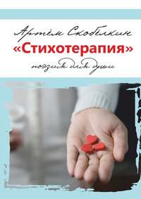 Купить книгу «Стихотерапия». поэзия для души, автора Артёма Сергеевича Скобёлкина
