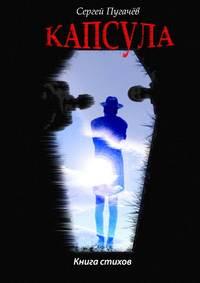 Купить книгу Капсула. Книга стихов, автора Сергея Пугачёва