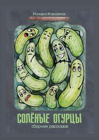 Купить книгу Соленые огурцы, автора Михаила Сергеевича Максимова