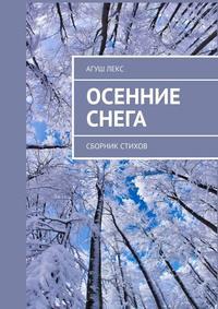 Купить книгу Осенние снега. Сборник стихов, автора Агуша Лекс