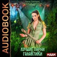 Купить книгу Лучшие парни галактики, автора Надежды Мамаевой