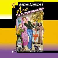 Купить книгу Леди Несовершенство, автора Дарьи Донцовой