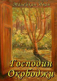 Купить книгу Господин Окободжи, автора Ивана Владимировича Малейкина