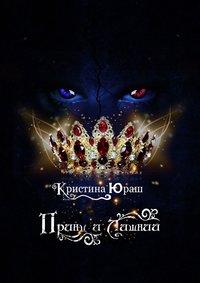 Купить книгу Принц и Лишний, автора Кристины Юраш