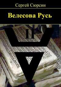 Купить книгу Велесова Русь. Книга вторая, автора Сергея Сюрсина