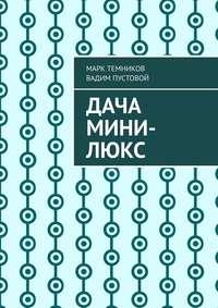 Купить книгу Дача мини-люкс, автора Вадима Пустового