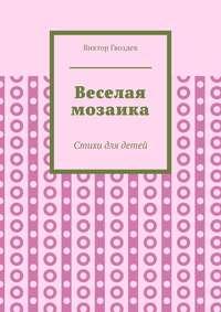 Купить книгу Веселая мозаика. Стихи для детей, автора Виктора Гвоздева