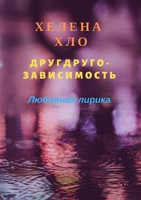 Купить книгу Другдругозависимость. Любовная лирика, автора Хелены Хло