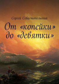 Купить книгу От «копейки» до «девятки», автора Сергея Севастопольского