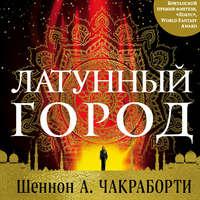 Купить книгу Латунный город, автора Шеннон А. Чакраборти