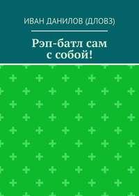 Купить книгу Рэп-батл сам с собой!, автора