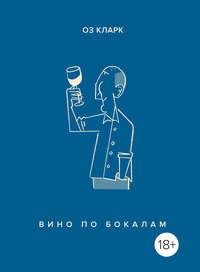 Купить книгу Вино по бокалам, автора Оза Кларк