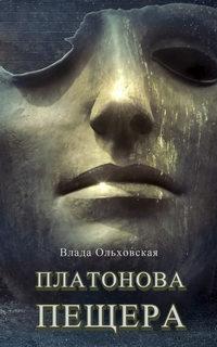 Купить книгу Платонова пещера, автора Влады Ольховской