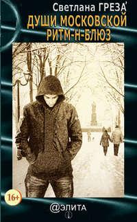 Купить книгу Души московской ритм-н-блюз (сборник), автора