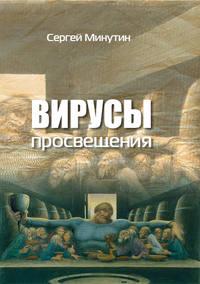 Купить книгу Вирусы просвещения, автора Сергея Минутина