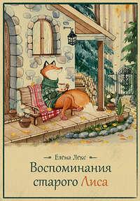 Купить книгу Воспоминания Старого Лиса, автора Елены Лекс