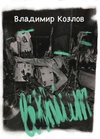 Купить книгу Lithium, автора Владимира Козлова