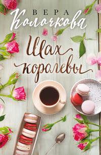 Купить книгу Шах королевы, автора Веры Колочковой