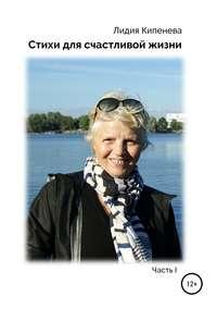 Купить книгу Стихи для счастливой жизни…, автора Лидии Кипеневой