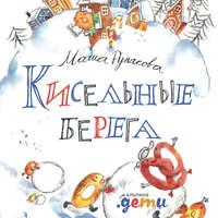 Купить книгу Кисельные берега, автора Маши Рупасовой