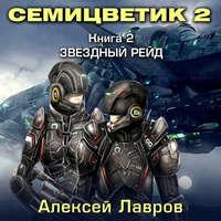 Купить книгу Семицветик-2. Звёздный рейд, автора Алексея Лаврова