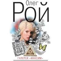 Купить книгу Галерея «Максим», автора Олега Роя