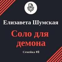 Купить книгу Соло для демона, автора Елизаветы Шумской