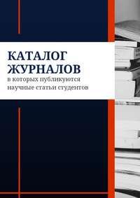 Купить книгу Каталог журналов, в которых публикуются научные статьи студентов, автора Азамата Мзокова