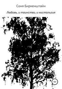 Купить книгу Любовь, и таинство, и ностальгия, автора Сони Биркенштайна